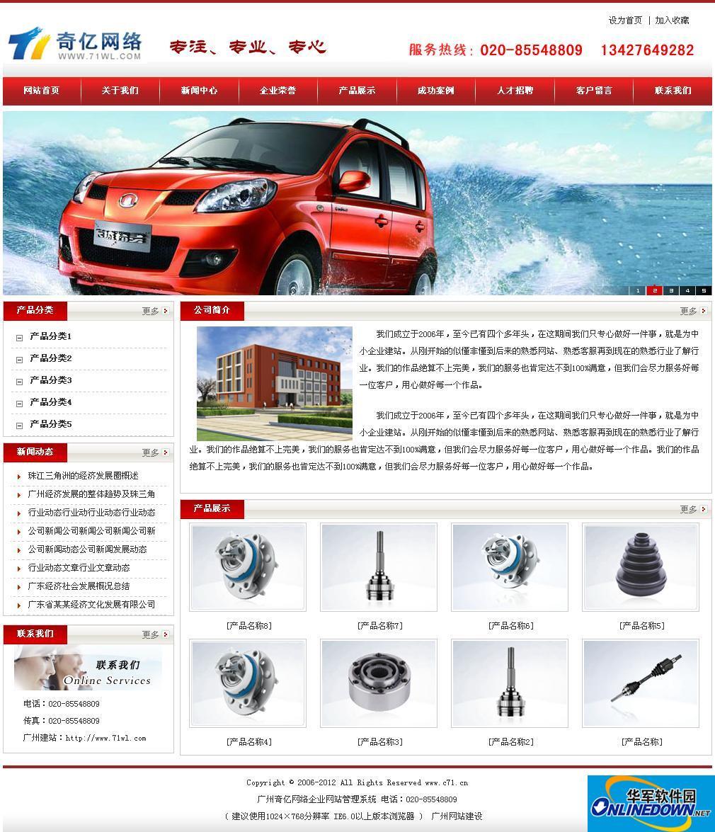 精美实用的企业网站管理系统全功能版 PC版