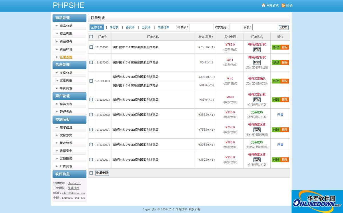 PHPSHE B2C商城系统