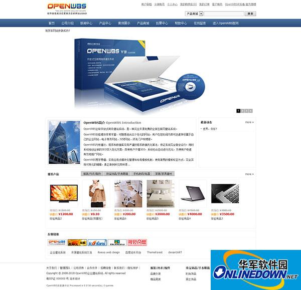 OpenWBS 企业电商建站系统(开源免费版) 36952
