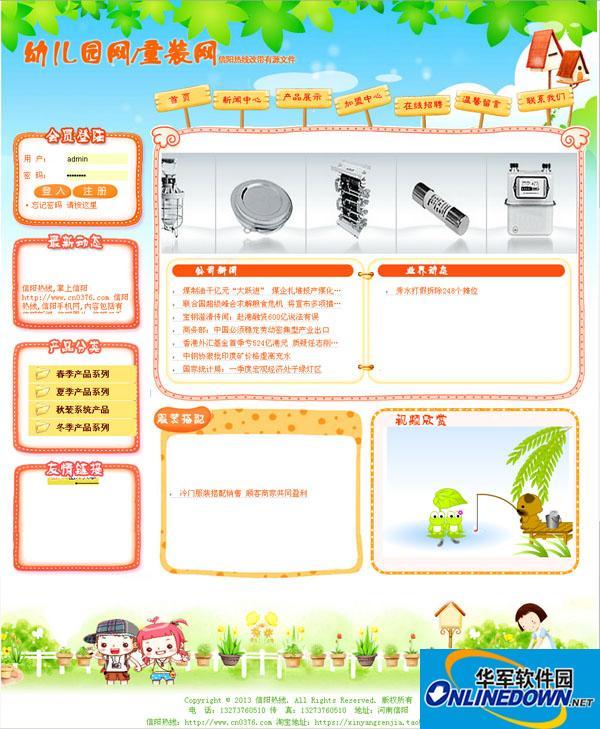 童装网幼儿园网