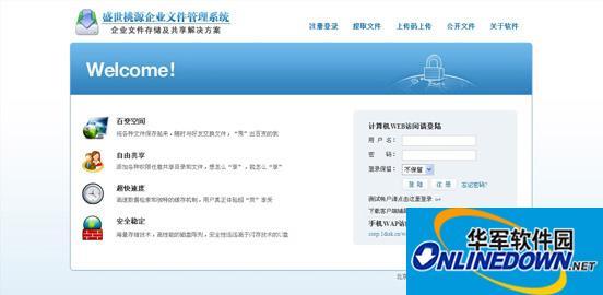 盛世桃源通用文件管理系统 V2.4