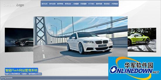 3D旋转Flash网站系统白色版 buiild20141125 PC版