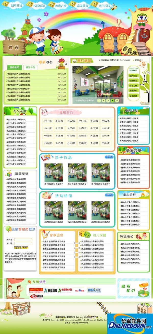 安信幼儿园建站系统(多班级管理版)