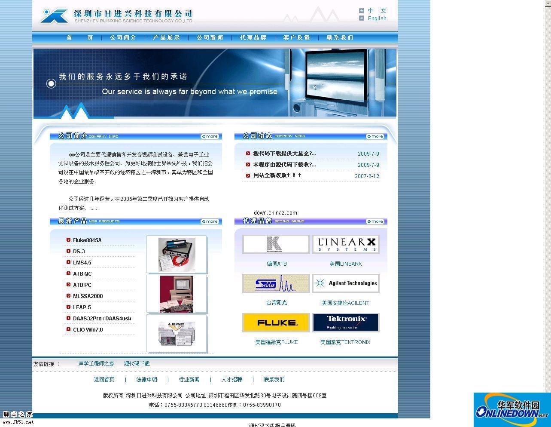 asp.net 日进企业管理系统