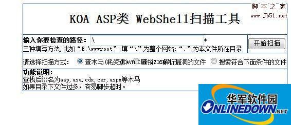 KOA ASP类 WebShell扫描工具v2.0