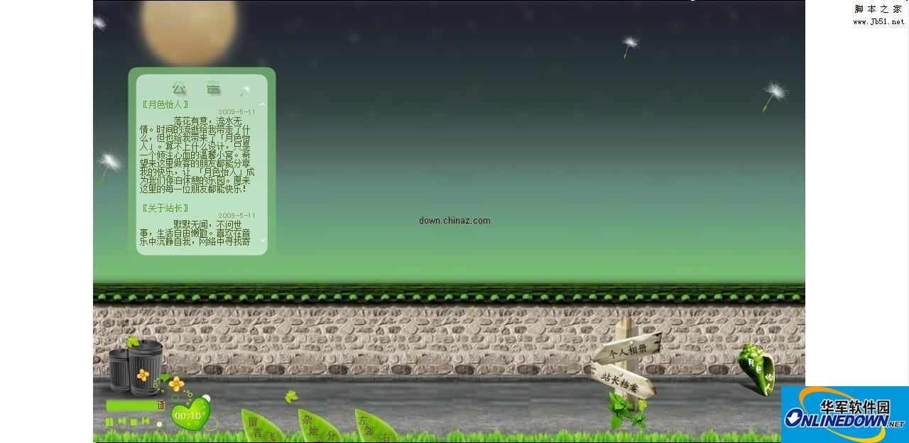月色怡人(asp flash全站)个人网站系统