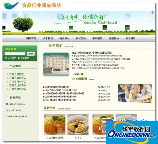 企成asp食品行业网站源码