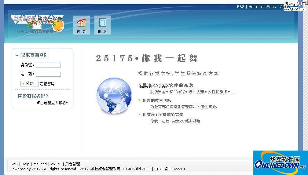 25175 asp 学生报名管理系统 PC版