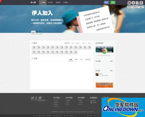 伊人集清新社区整站源码  php版
