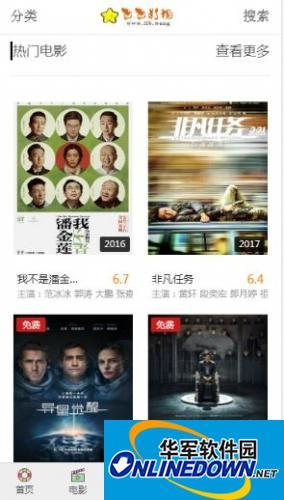飞飞高清电影采集(小偷)网站源码 php版 PC版