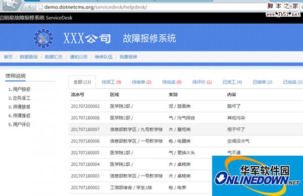 启明星故障报修系统Servicedesk asp.net版