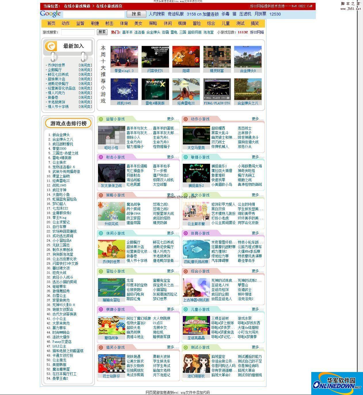 asp 好22网络在线小游戏小偷 PC版