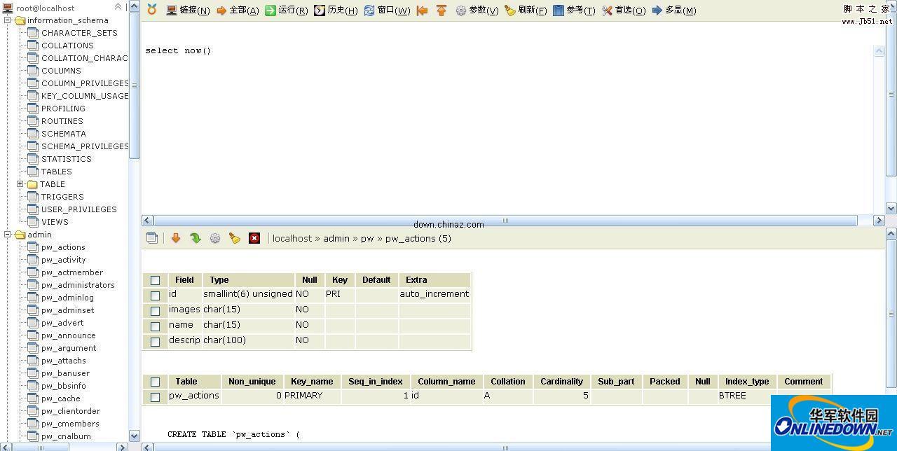 MySQL数据库在线管理 Sidu