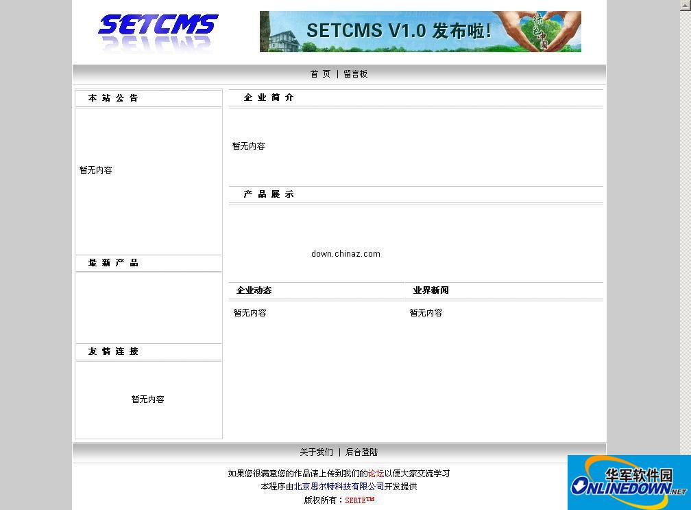 SETCMS ASP企业网站管理系统 PC版