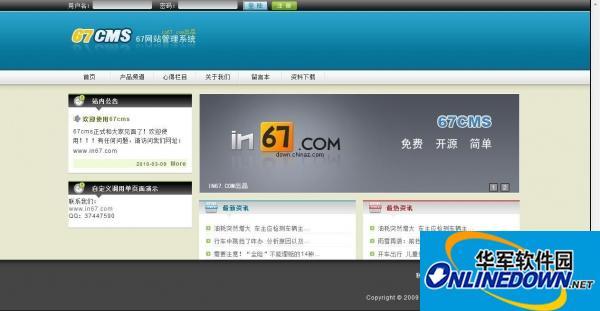 67CMS简单php企业网站管理系统