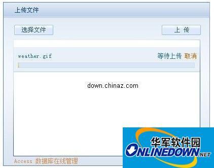 PHP文件批量上传客户端免费组件 PC版