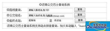 PHP 查询工具  济南公交巴士查询系统 PC版