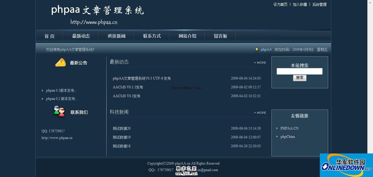 phpaaCMS php文章管理系统 utf-8