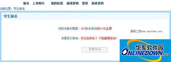 asp.net 25175学校通用报名管理系统(.net) 1.1