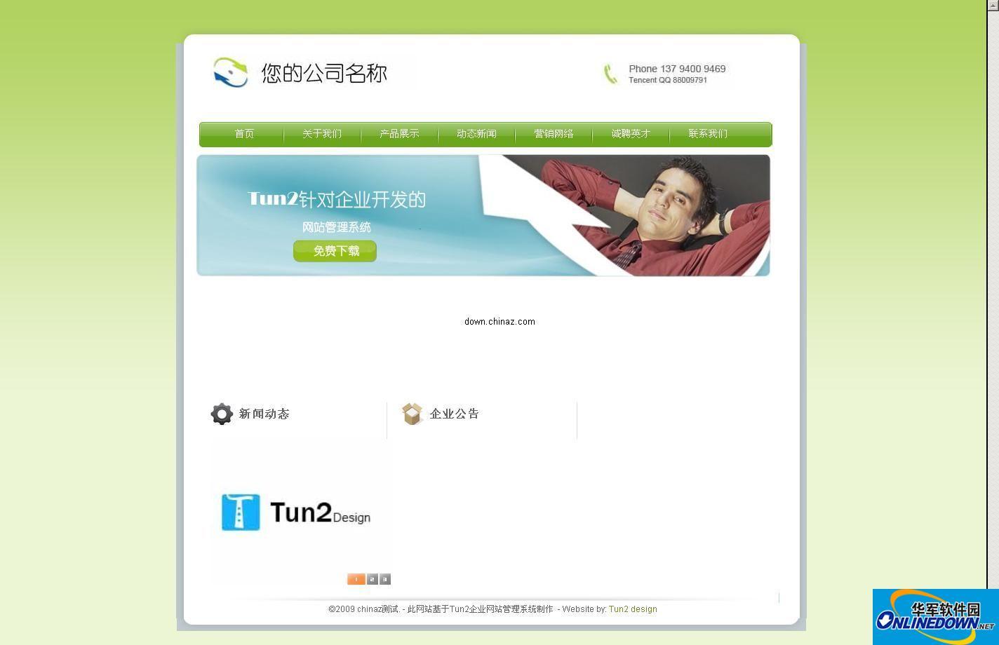 Tun2 php 企业网站管理系统(可生成静态html)