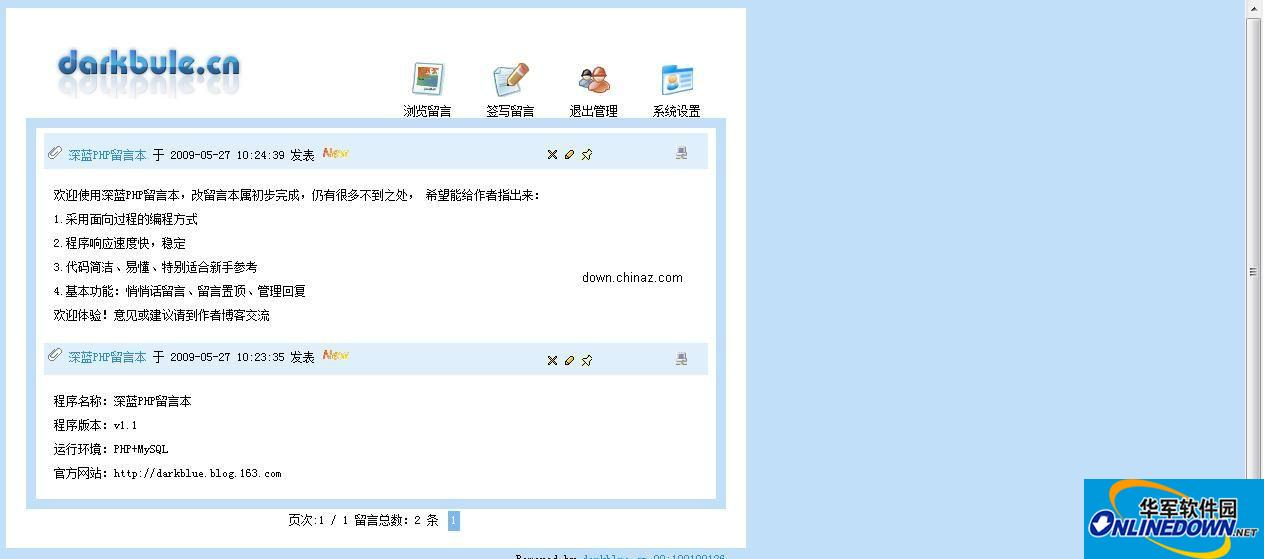 深蓝 PHP留言本 PC版