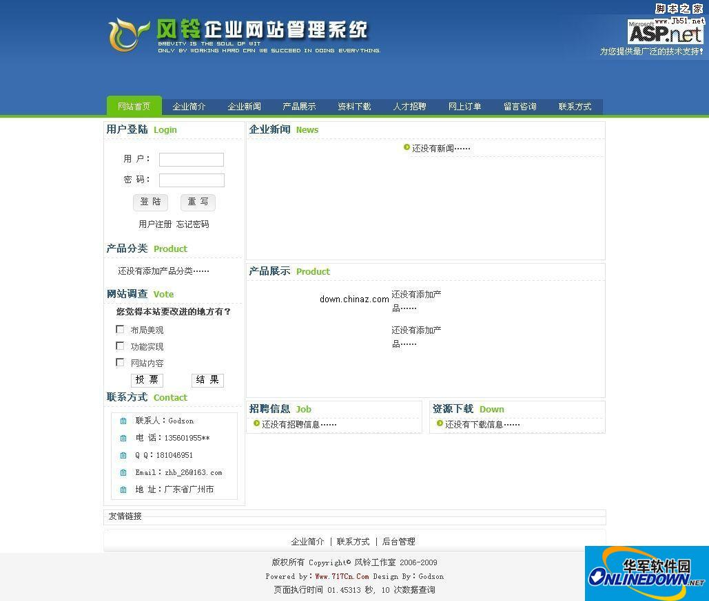 asp 风铃企业网站管理系统 PC版