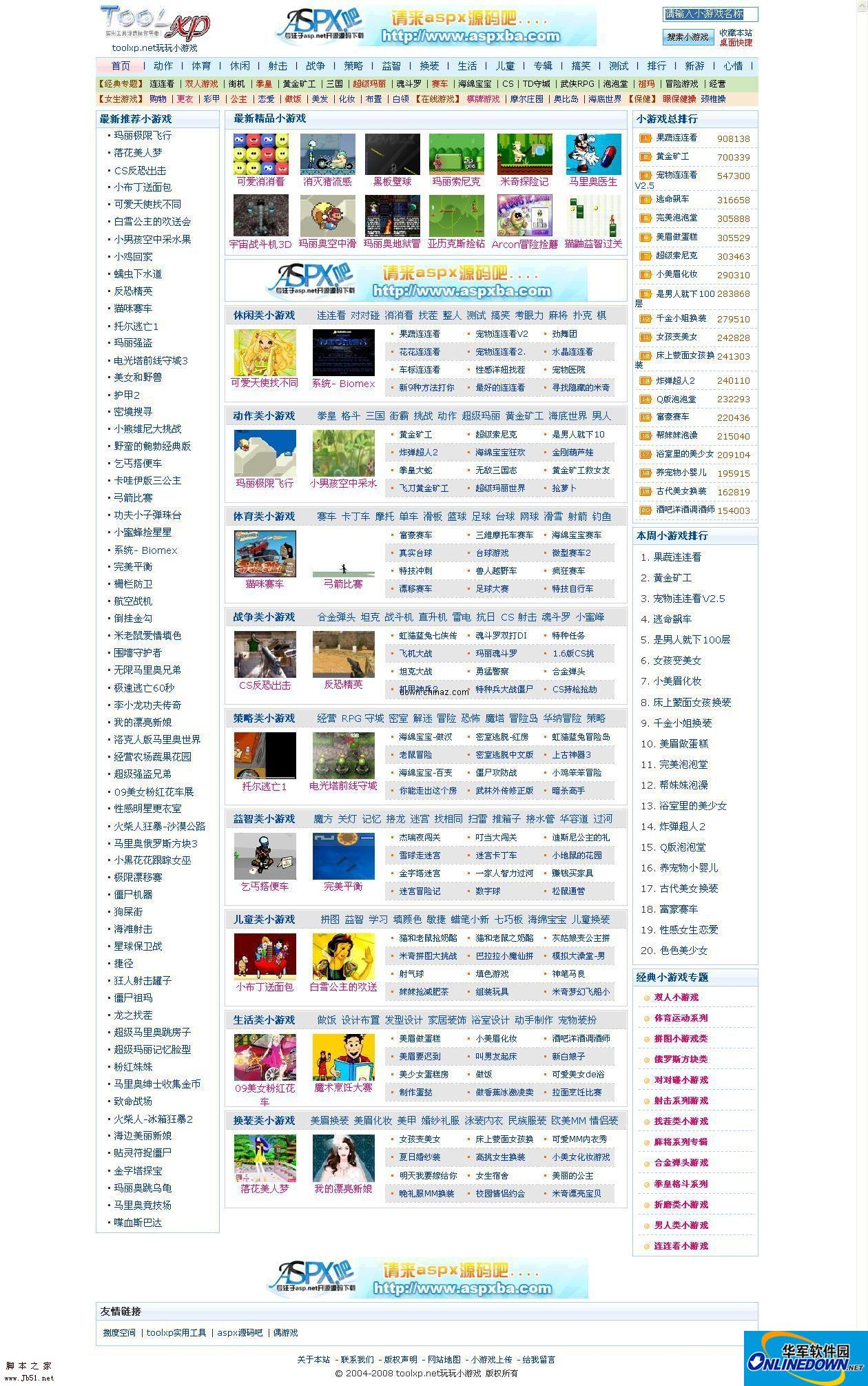 toolxp.net玩玩小游戏 .net2.0版 build 090706 PC版