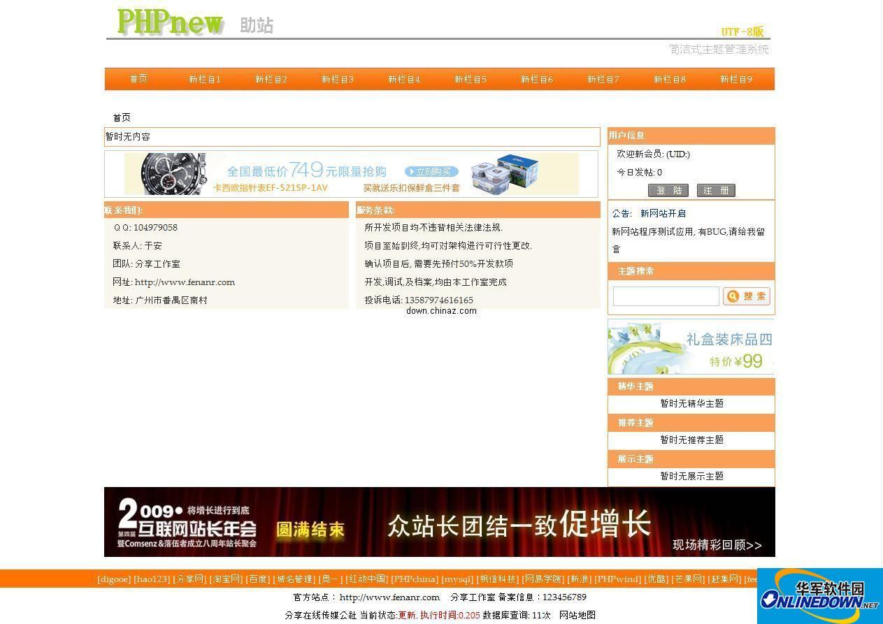 PHPnew 助站(简洁式主题管理系统)
