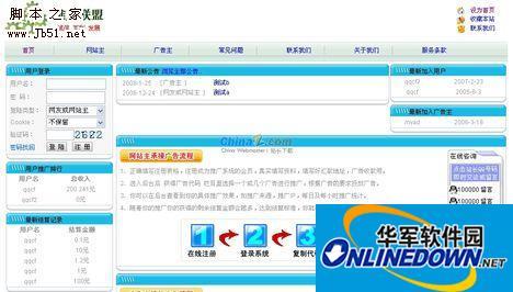 乘风asp广告联盟系统 PC版