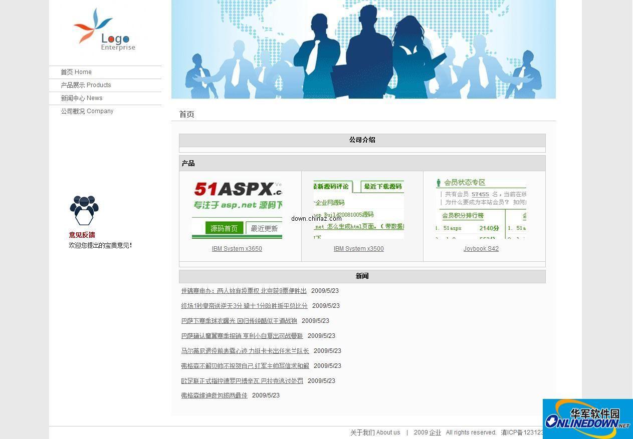 JRJJ asp.net 企业网站管理系统 PC版