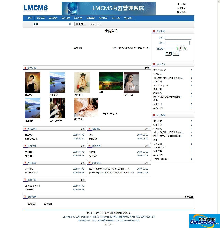 LMCMS php 内容管理系统