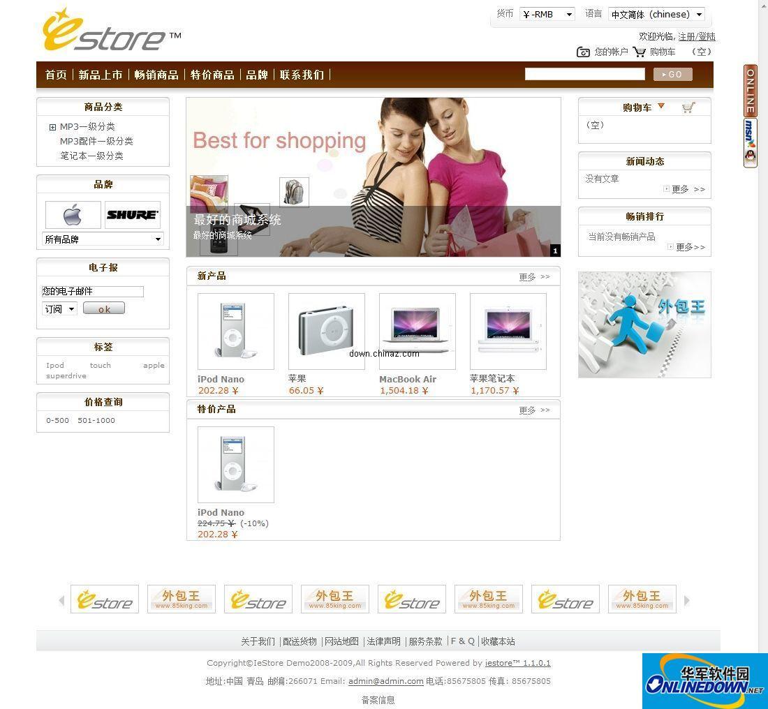iestore 开源PHP网上商店系统
