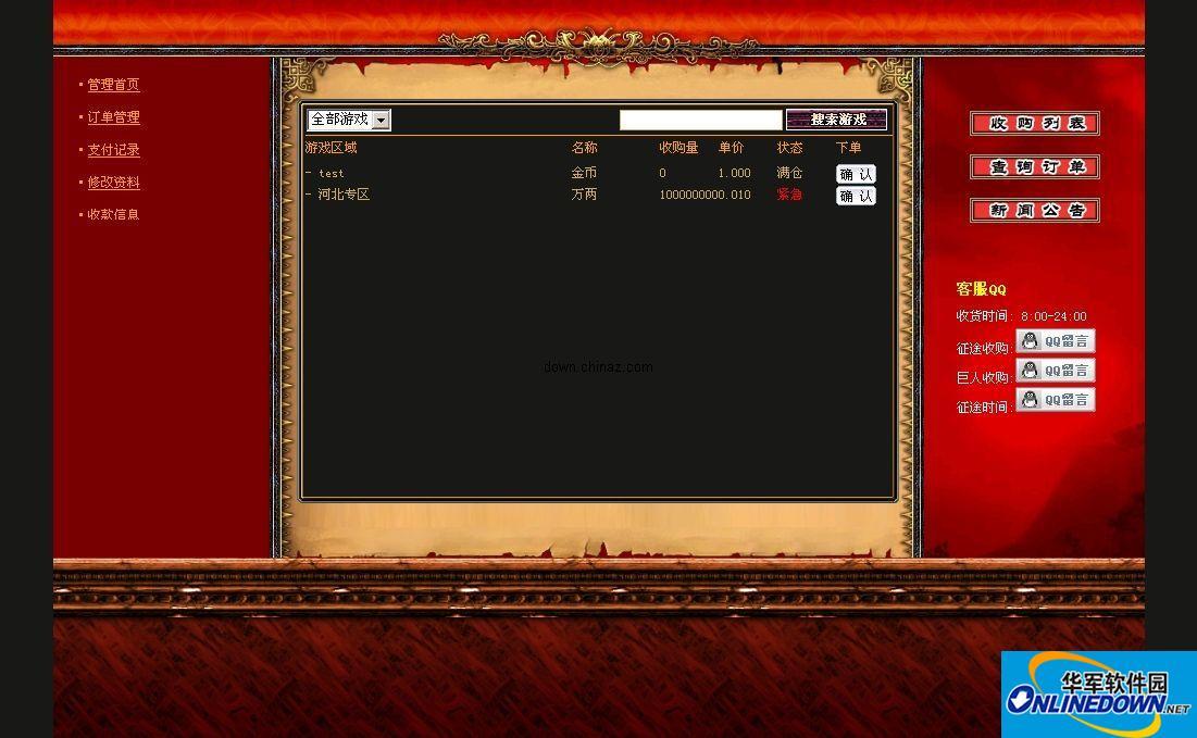 php游戏工作室采购平台