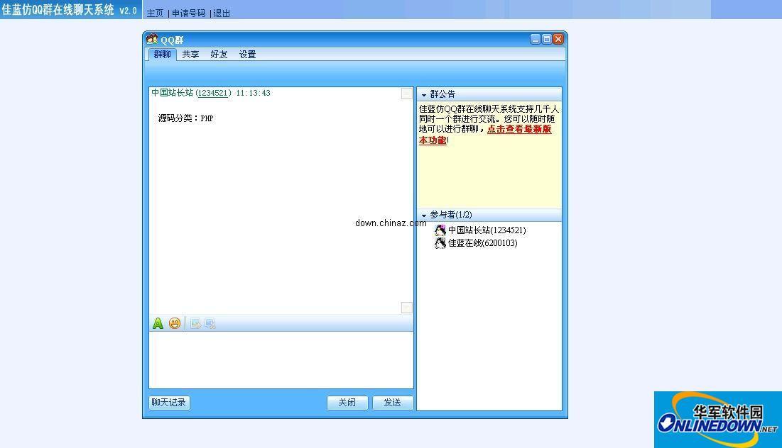 佳蓝仿QQ群在线聊天系统php免费版