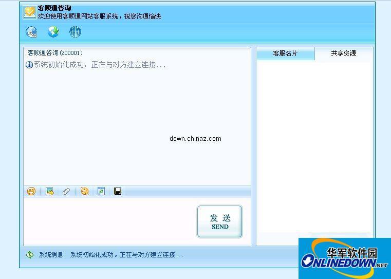 客顺通php在线客服系统