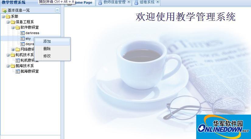 asp.net ExtJs 教学管理系统 PC版