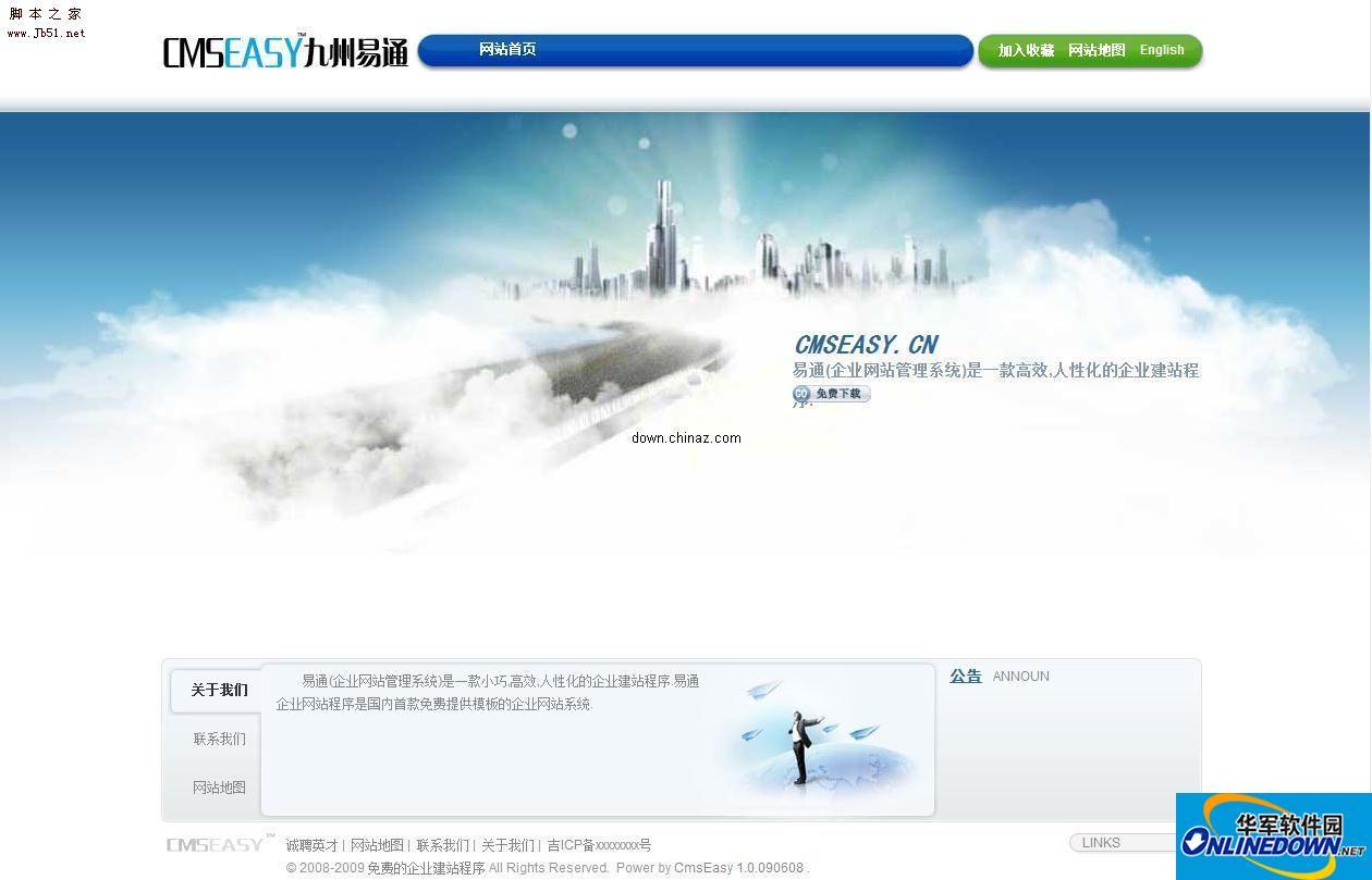 易通cmseasy免费的php企业建站程序 PC版