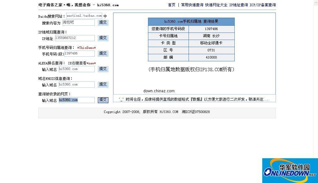 hi5360 手机归属地查询接口asp版 PC版