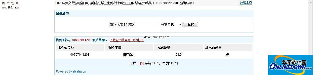 php 大学生村官成绩查询系统