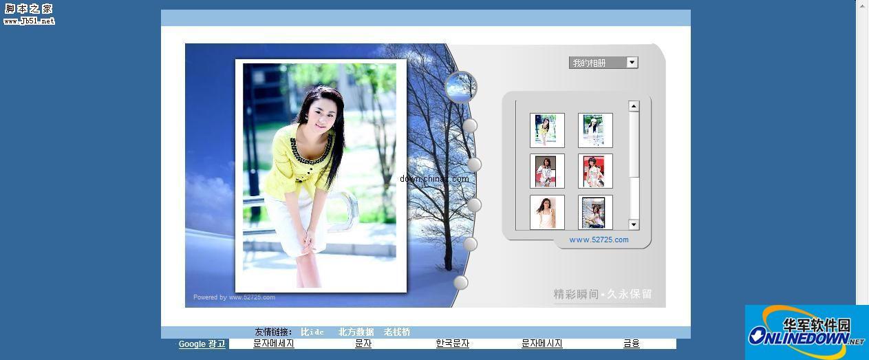 asp 酷派相册图片展示系统 PC版