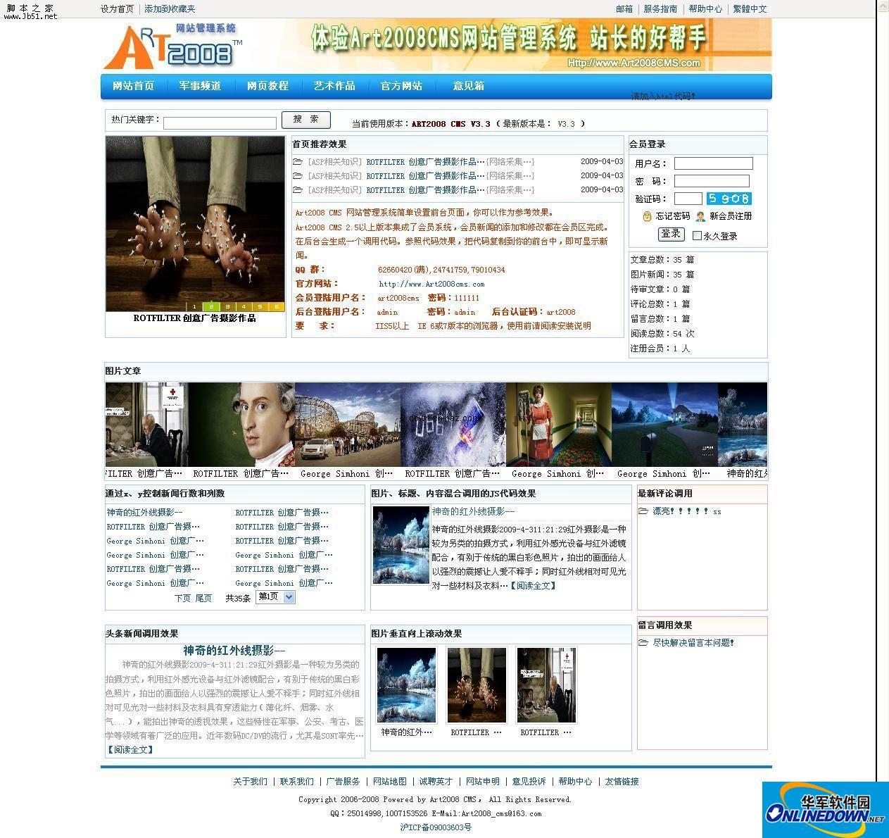 Art2008 CMS 网站管理系统