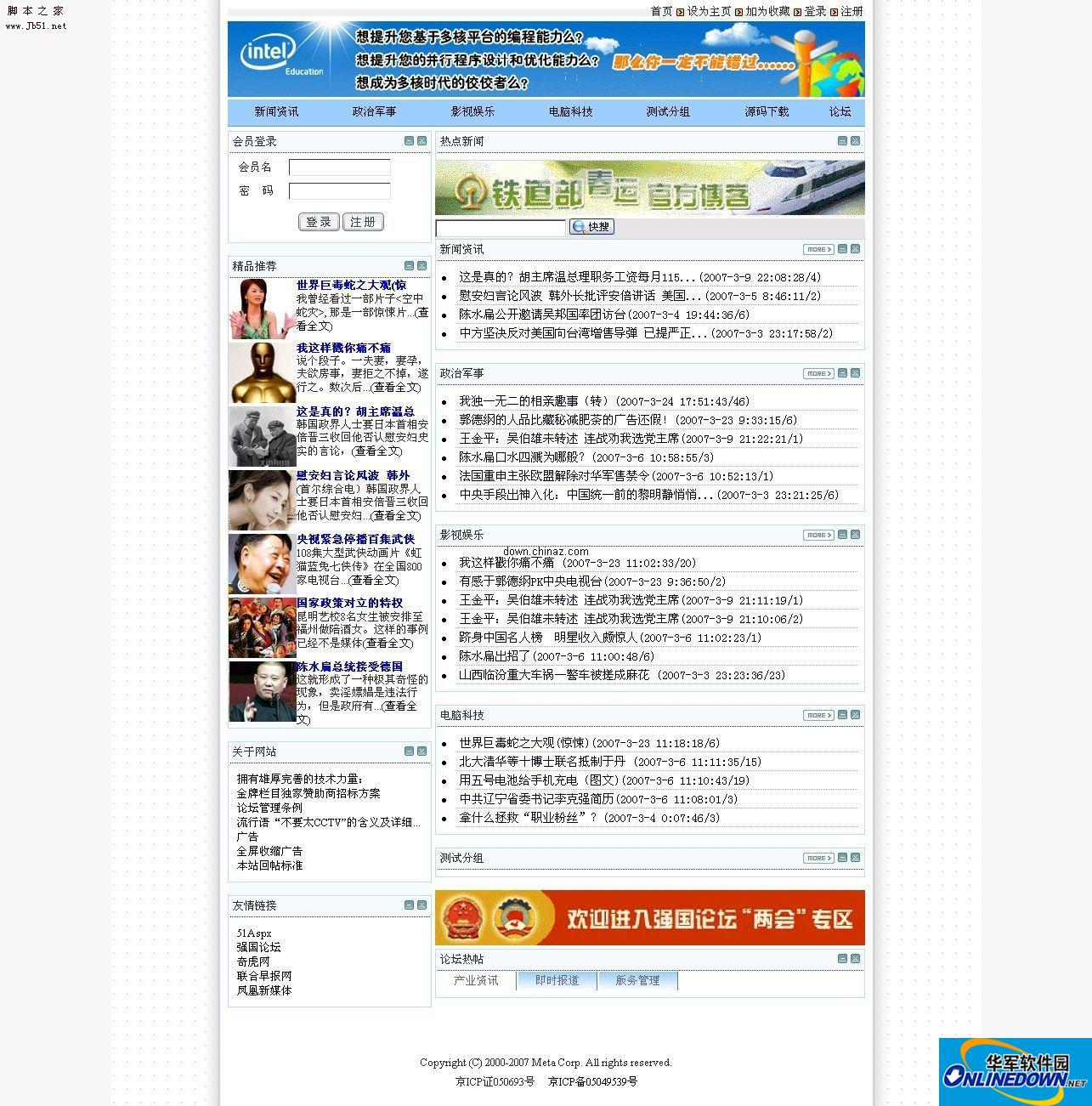 Meta网站系统asp.net源码