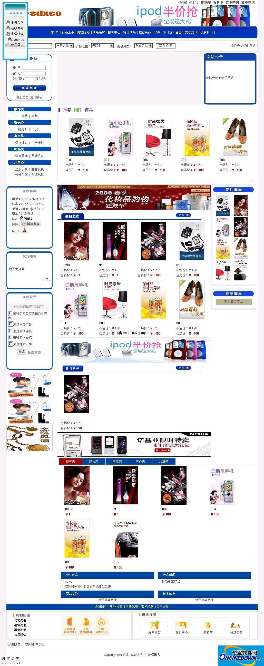 asp 商达讯购物系统免费版 PC版