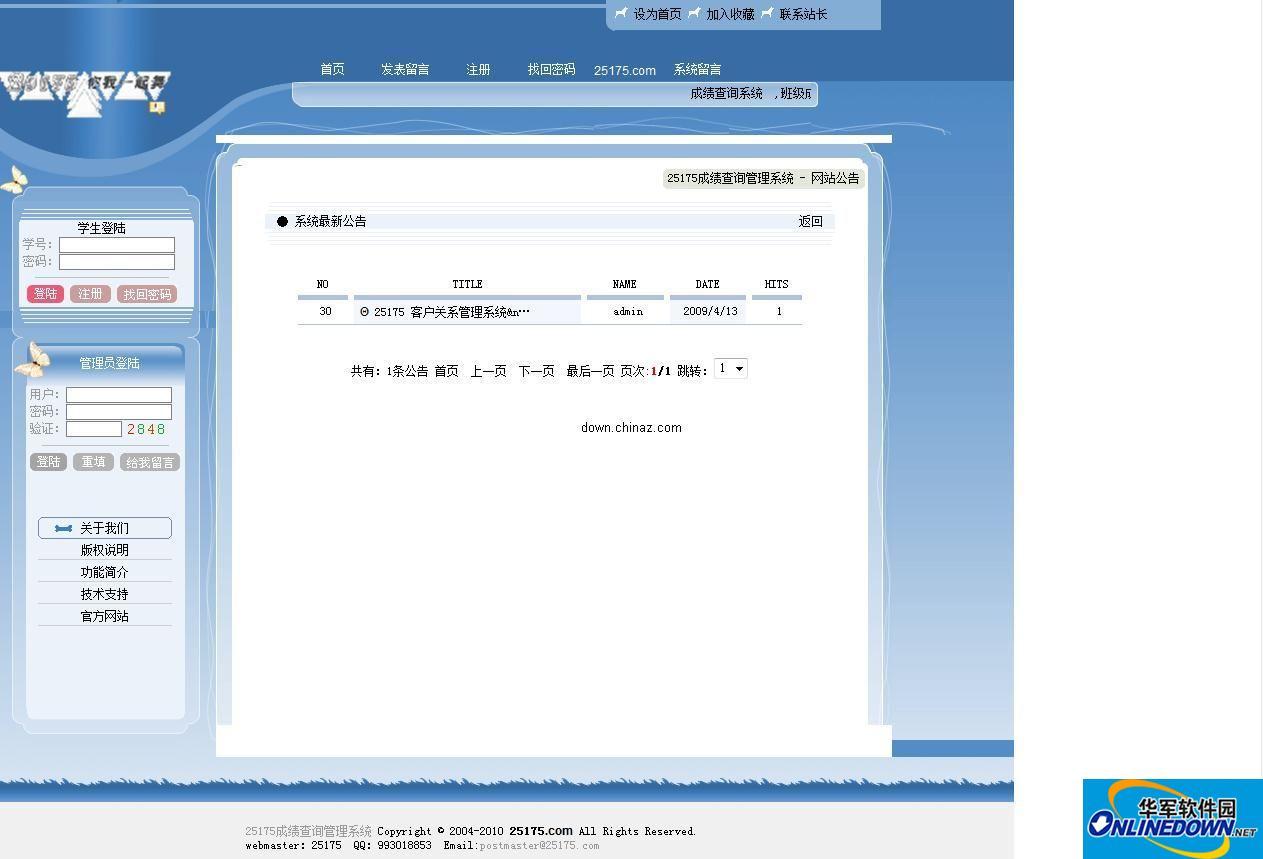 asp 成绩查询管理系统(大学院校版)