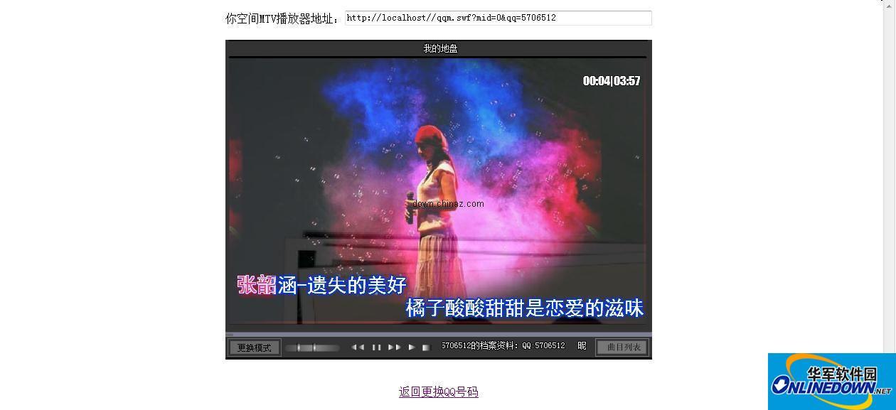 asp QQ空间音乐 相册 个人档案小偷FLASH播放器 PC版