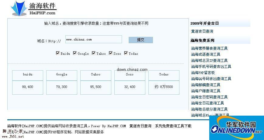 渝海网站收录查询工具php版