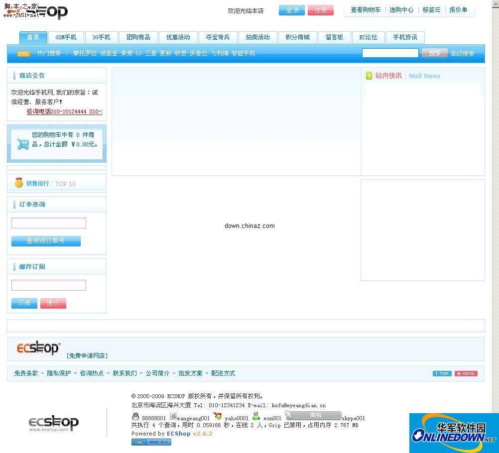 PHP网上商店系统  ECShop 2.7.3 build 1106 GBK PC版