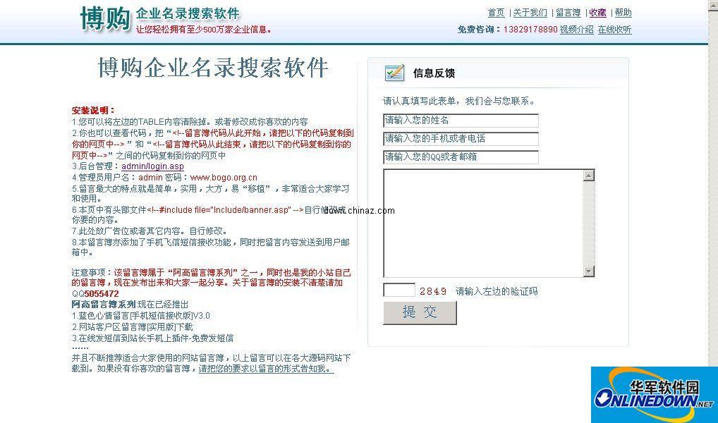 asp 博购企业名录搜索软站留言簿 PC版