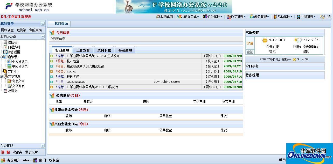 php 学校网络办公系统 PC版
