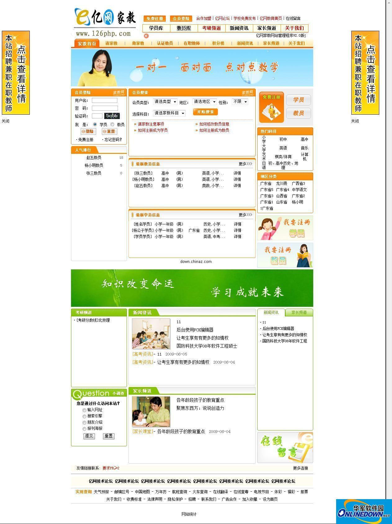 php 亿网家教网站管理程序 PC版